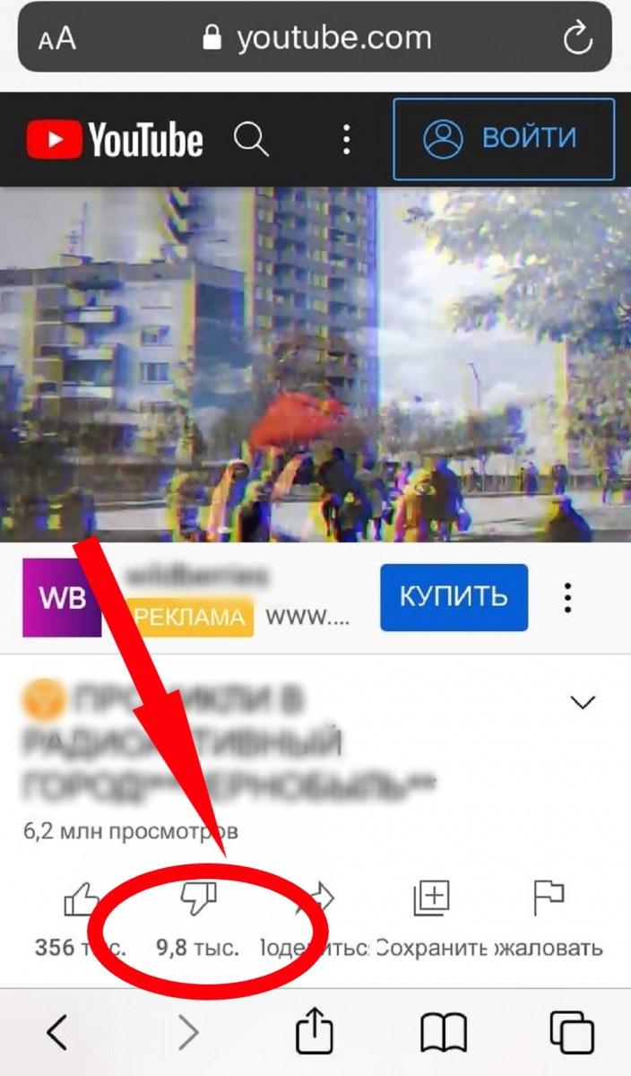 накрутка дизов на ютуб видео