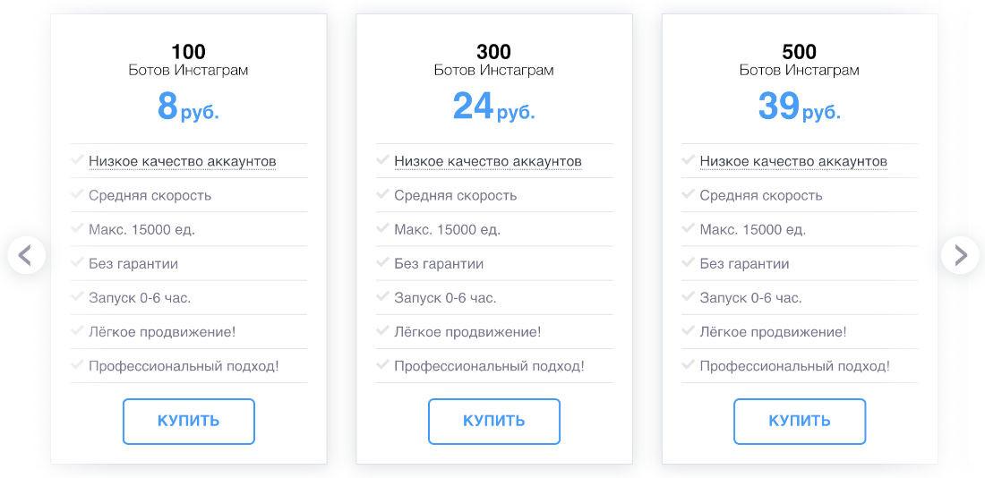 самые дешевые боты инстаграм