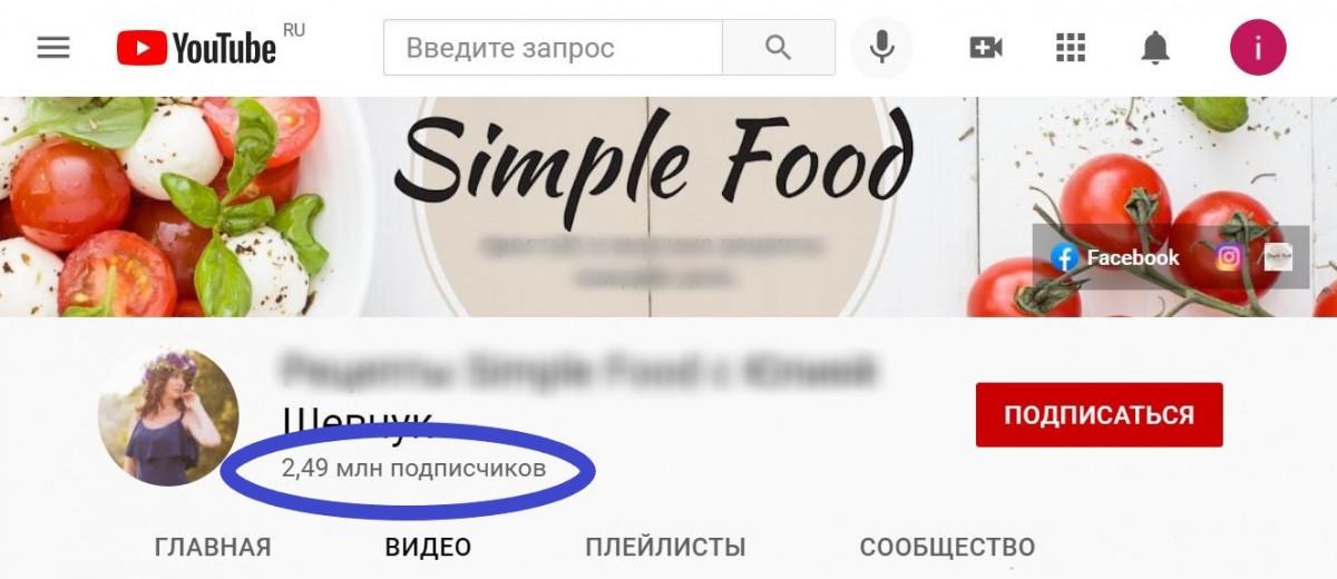 реальные подписчики youtube недорого